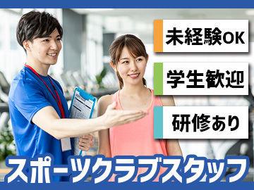 スポーツクラブNAS 戸塚の画像・写真