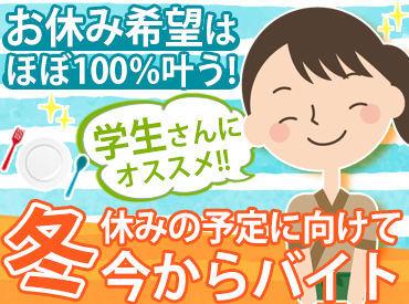 レストラン四季の恵 イトーヨーカドー帯広店の画像・写真