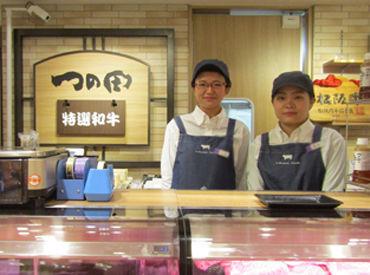 つの田 うめだ阪急店の画像・写真