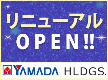 家電住まいる館×YAMADA web.com 和歌山店※284-180 [W0284] の画像・写真