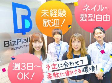 株式会社BizPlatformの画像・写真