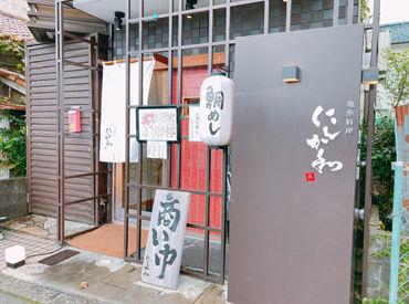 地魚料理 にしか和の画像・写真