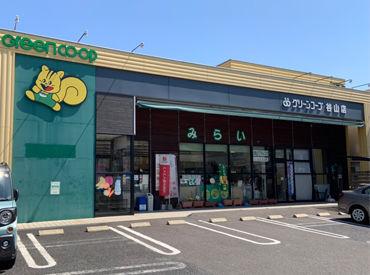 グリーンコープ谷山店 みらいの画像・写真