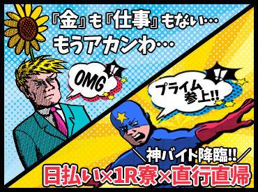 プライム株式会社 西東京エリアの画像・写真