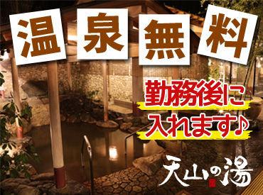 さがの温泉 天山の湯の画像・写真