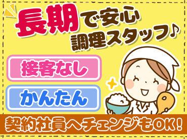 日清医療食品株式会社 ≪勤務地:希望の園≫の画像・写真