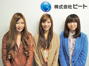 株式会社ビート 横浜支店 登録受付の画像・写真