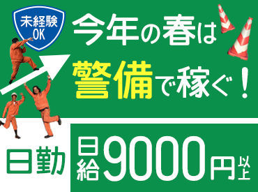 株式会社ライズアップ 名古屋北営業所の画像・写真