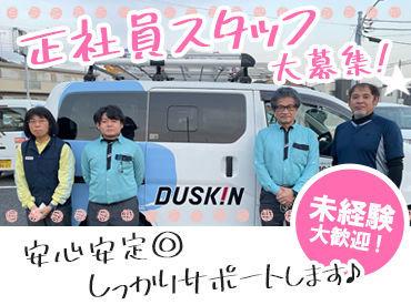 ダスキン 豊岡支店の画像・写真