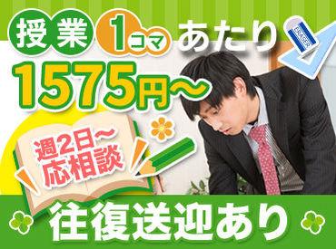明光義塾 帯広稲田通教室の画像・写真