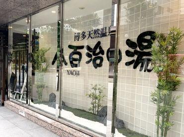 株式会社八百治博多ホテルの画像・写真