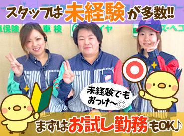 コスモ石油セルフ新発田 (認証工場)の画像・写真
