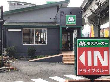モスバーガー 広島沼田店の画像・写真