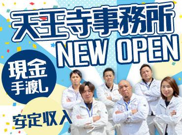 OKUDO株式会社 ※勤務地:大阪市西成区の画像・写真
