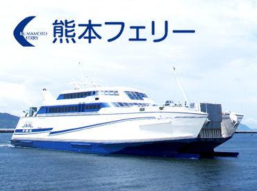 熊本フェリー株式会社の画像・写真