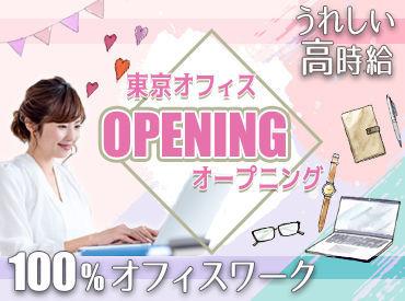 株式会社ダイバーシティ 東京オフィスの画像・写真