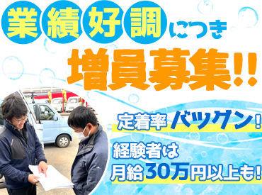 株式会社保坂設備の画像・写真