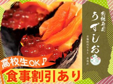 回転寿司うずしお なると高島店の画像・写真