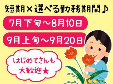 JAふくしま未来 園芸課 ※福島市成川勤務の画像・写真