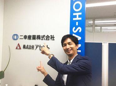 二幸産業株式会社東京第二支社営業1課の画像・写真