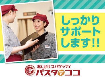 株式会社壱番屋(関東エリア)の画像・写真