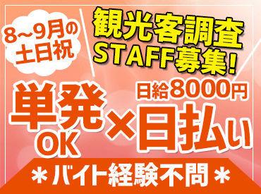 株式会社サーベイリサーチセンター 広島事務所の画像・写真