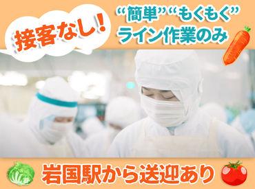 デリカウイング株式会社 岩国工場の画像・写真