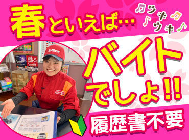 ENEOS Dr.Driveふれあいセルフ新柏店 <宇田川株式会社>の画像・写真