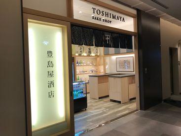 豊島屋酒店(勤務地:神田錦町 KANDA SQUARE)の画像・写真