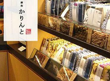 麻布かりんと 小田急新宿店の画像・写真