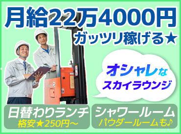 山村ロジスティクス株式会社 派遣企画課の画像・写真
