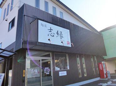 麺屋志縁の画像・写真