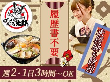 ばんどう太郎水戸50号店の画像・写真