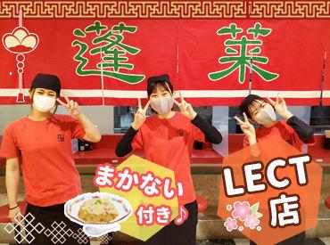 蓬莱-horai- LECT店の画像・写真