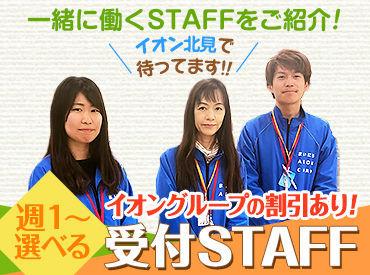 イオンクレジットサービス株式会社 旭川営業所(勤務地:北見)の画像・写真