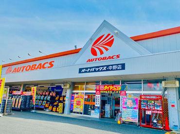 オートバックス 中野店の画像・写真