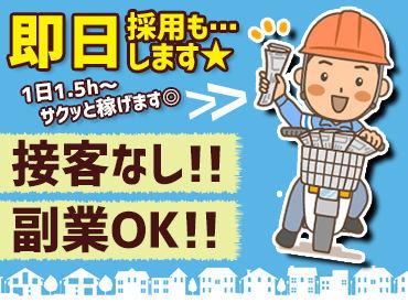 朝日新聞サービスアンカー西宮北口の画像・写真