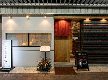 和食 よこ田の画像・写真