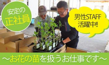 株式会社日園の画像・写真