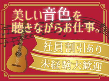 株式会社大野楽器 MACSの画像・写真