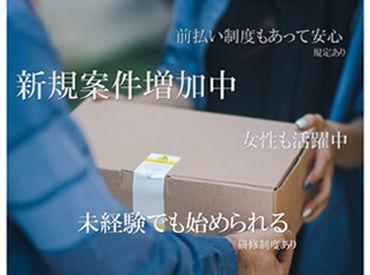 颯多物流株式会社の画像・写真