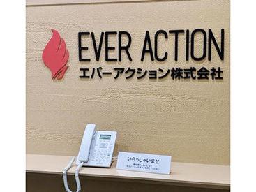 エバーアクション株式会社の画像・写真