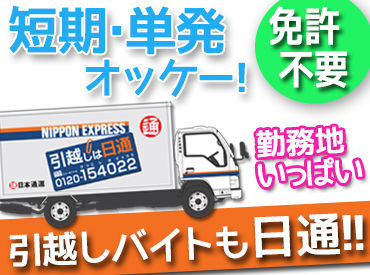 日本通運株式会社 大阪南支店 奈良事業所自動車営業課の画像・写真