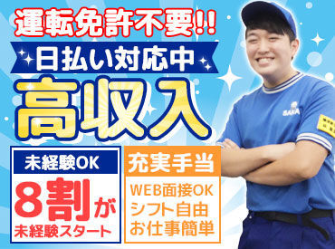 株式会社サカイ引越センター 上大岡エリア【052】の画像・写真