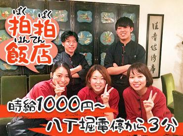 拍拍飯店(ぱくぱくはんてん)の画像・写真