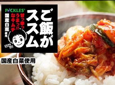 株式会社ピックルスコーポレーション 中京工場の画像・写真