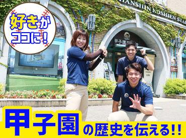甲子園歴史館の画像・写真