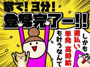 株式会社フルキャスト 北海道・東北支社 いわき営業課/MN1018A-6の画像・写真