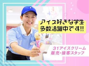 サーティワンアイスクリーム ゆめタウン丸亀店の画像・写真