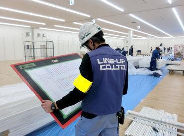 株式会社ラインナップ 天白営業所 勤務地:名古屋市中区栄の画像・写真